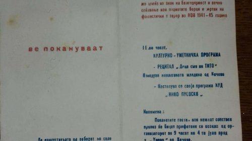 Покана од Месната заедница с.Кнежино за 4-ти јули 1980 година
